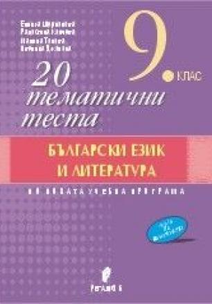 20 тематични теста по български език за 9. клас