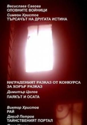 Дракус 3/ 2013