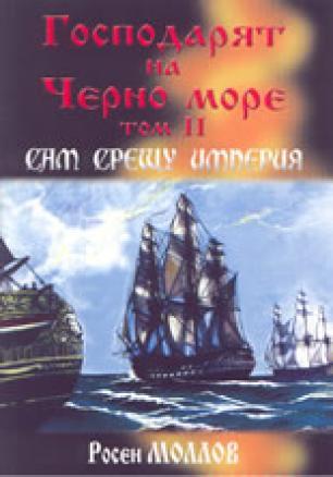 Господарят на Черно море / том 2