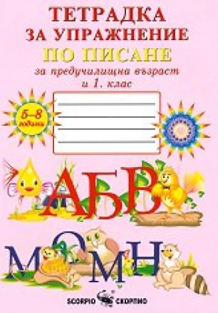 Тетрадка № 1 за упражнение по писане за предучилищна възраст и 1. клас (по новата програма)