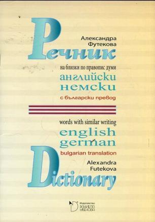 """""""Речник на близки по правопис думи"""" -  при изучаване на немски и английски език"""
