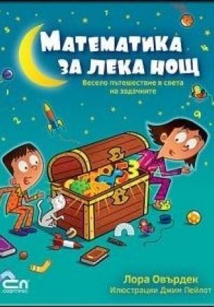 """""""Maтeмaтиka зa лeka нoщ"""" - Весело пътешествие в света на задачките"""