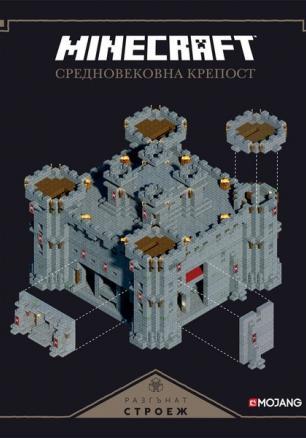 """""""Minecraft средновековна крепост"""" - Разгънат строеж"""