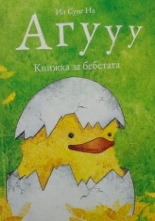 Агууу - Книжка за бебетата