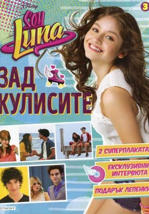 """Soy luna"" - Зад кулисите 3"