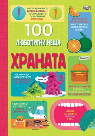 100 ЛЮБОПИТНИ НЕЩА Храната