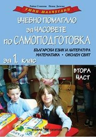 Учебно помагало за 1. клас за часовете по самоподготовка по български език и литература, математика и околен свят, част 2
