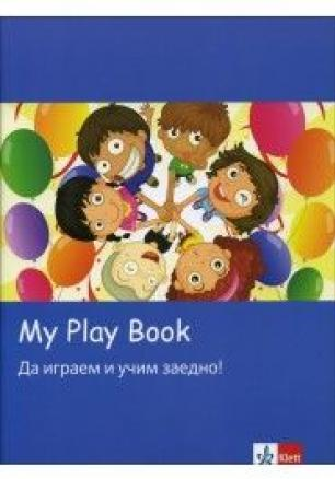 My play book - Да играем и учим заедно