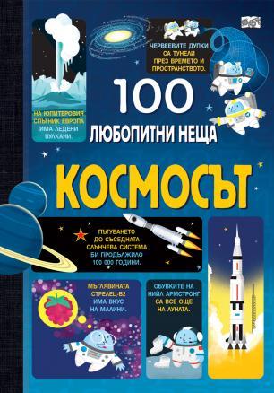 100 ЛЮБОПИТНИ НЕЩА Космосът