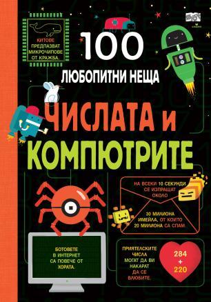 100 ЛЮБОПИТНИ НЕЩА Числата и компютрите
