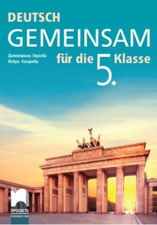 Deutsch Gemeinsam. Учебник по немски език за 5. клас
