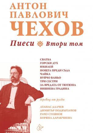 Антон Павлович Чехов. Пиеси (т. 2)