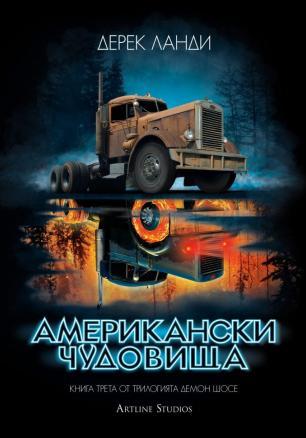 """Американски чудовища Кн.3 от трилогията """"Демон шосе"""""""