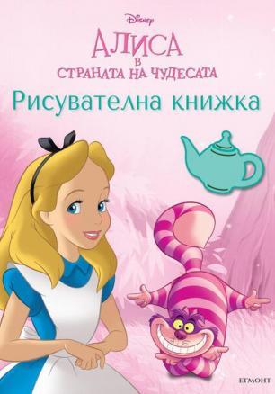 Алиса в страната на чудесата: Рисувателна книжка