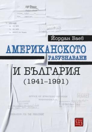 Американското разузнаване и България (1941-1991)