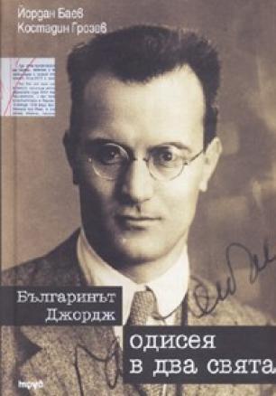 Одисея в два свята. Българинът Джордж и съветско-американските отношения през първата половина на XX век