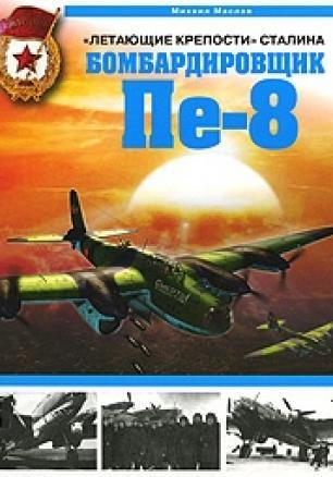 """Летающие крепости"" Сталина: Бомбардировщик Пе - 8"