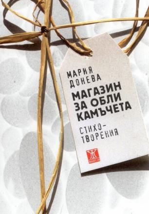 Магазин за обли камъчета. Стихотворения