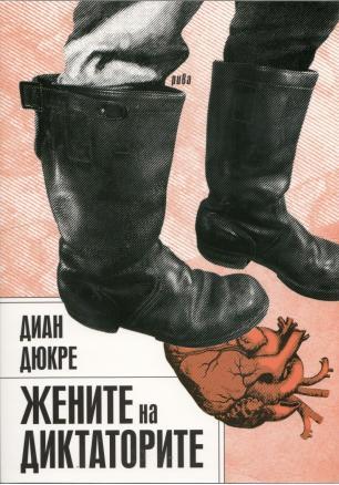 Жените на диктаторите