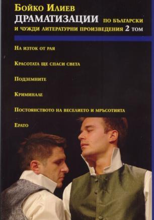 Драматизации по български и чужди литературни произведения Т.2