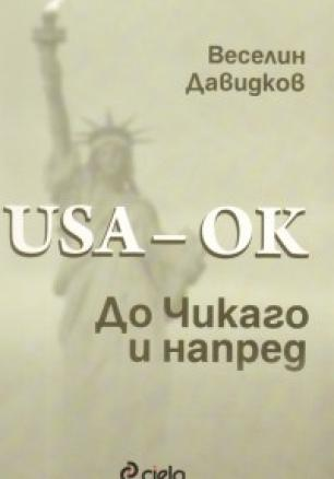 USA - OK! До Чикаго и напред