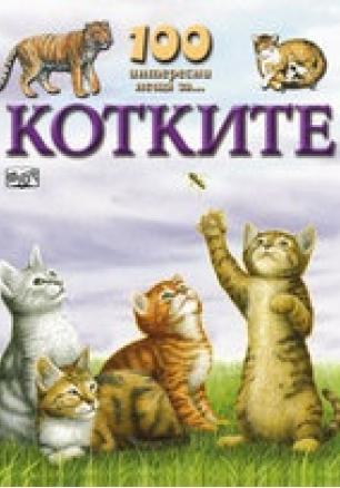 100 интересни неща за... Котките