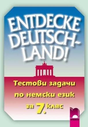 ENTDECKE DEUTSCHLAND! Тестови задачи по немски език за 7. клас