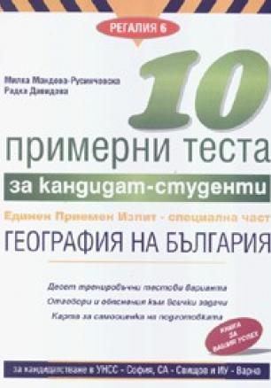 10 примерни теста за кандидат-студенти. ЕПИ - специална част: География на България