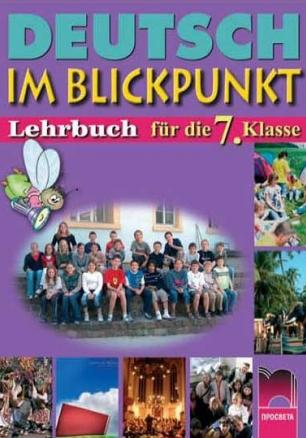 Deutsch im Blickpunkt, учебник по немски език за 7. клас