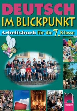 Deutsch im Blickpunkt, учебна тетрадка по немски език за 7. клас