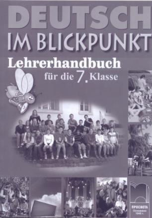 Deutsch im Blickpunkt, книга за учителя по немски език за 7. клас