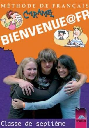 Bienvenue@fr, учебник по френски език за 7. клас
