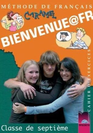 Bienvenue@fr, тетрадка по френски език за 7. клас