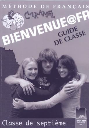 Bienvenue@Fr - Книга за учителя по френски език за 7. клас