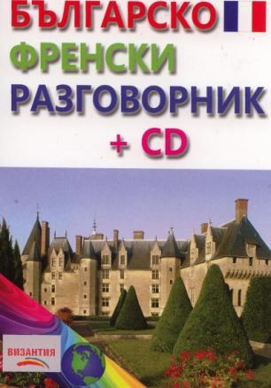 Българско-френски разговорник + CD