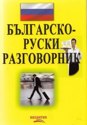 Българско-руски разговорник