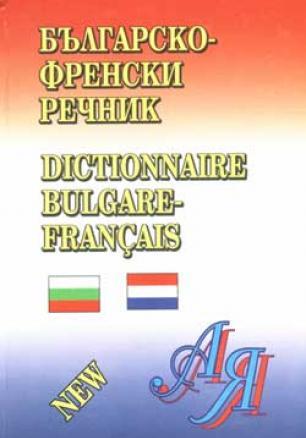 Българско-френски речник: 100 000 думи