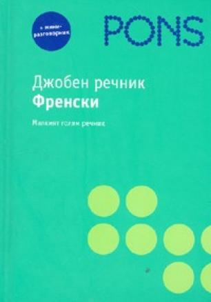 Джобен речник Френски + мини-разговорник