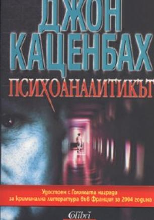 Психоаналитикът