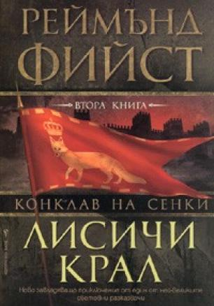 Лисичи крал / Поредица Конклав на сенки, кн. 2