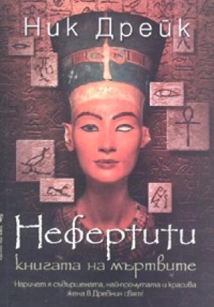 Нефертити. Книгата на мъртвите
