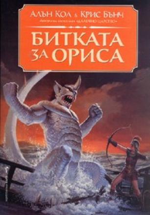 Битката за Ориса