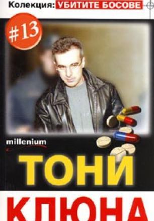 Колекция Убитите босове 13: Тони Клюна