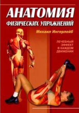 Анатомия физических упражнений