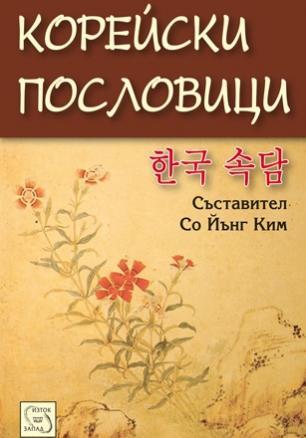 Корейски пословици